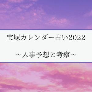 宝塚カレンダー占い2022〜人事予想と考察〜