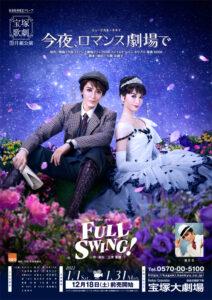 月組『今夜、ロマンス劇場で』『FULL SWING!』 |ポスター画像アップ!!