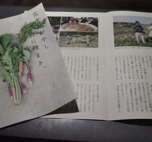 農園のパンフレットできました
