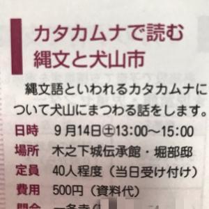 9/14土曜、愛知県犬山市にてカタカムナのお話会!