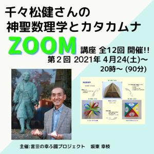 3/27 健さんの神聖数理学とカタカムナzoom講座