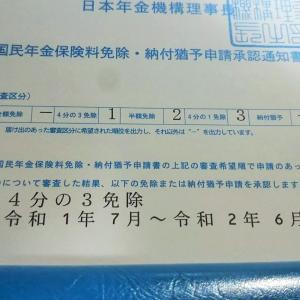 令和最初の国民年金は4分の3免除(豆知識付)