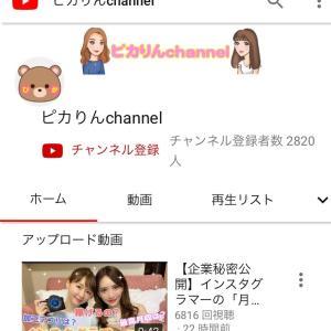 YouTubeでインスタグラマーの最高月収が公開されてる!