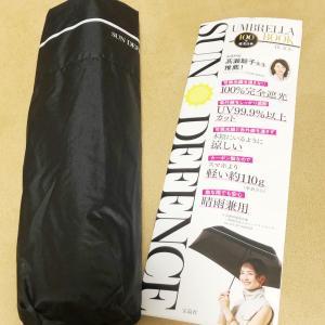 大人気のサンバリアの傘が買えないから!!