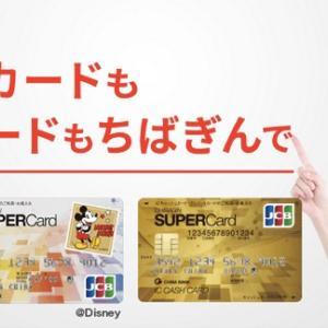 ちばぎんスーパーカードの入会はポイントサイト経由がお得!15,000円相当のポイント還元!<モッピー>