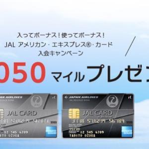 JALアメックスの入会キャンペーンはポイントサイト経由がお得!20,000円分の特典獲得!<ECナビ>