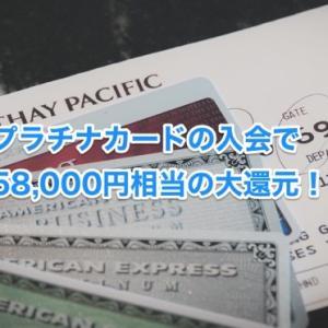 プラチナカードの入会で58,000円相当の大還元!2日間限定!<初年度年会費無料>