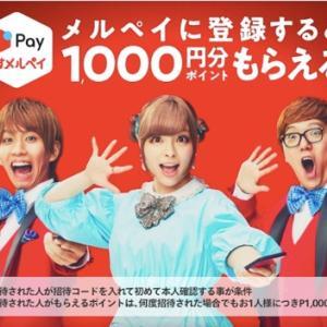 すすメルペイの招待コードで1,000円相当獲得!メルペイの友達招待キャンペーン!