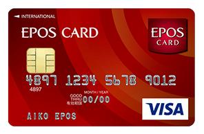 エポスカードはポイントサイト経由の入会がお得!7,300円相当のポイント獲得!<ライフメディア>