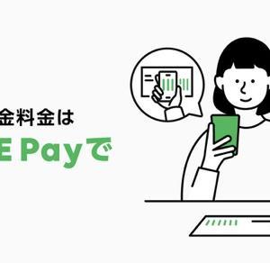 税金・公共料金の支払いは「LINE Pay」がお得!最大3%ポイント還元!