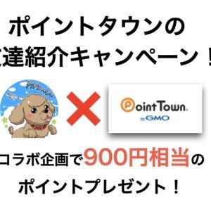 ポイントタウンの友達紹介キャンペーンで最大900円相当獲得!当ブログ限定コラボ企画スタート!