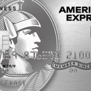 セゾンプラチナ・ビジネス・アメリカン・エキスプレス・カードを特典からメリット、デメリットまで解説!JALマイル還元率は最大1.375%!