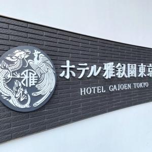 ホテル雅叙園東京 宿泊記!エグゼクティブスイートの客室をブログレポート!