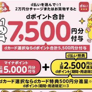 マイナポイントは「d払い」が本命!チャージで8,500円分のポイントを獲得する手順を解説!