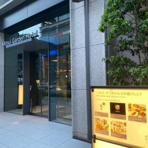 三井ガーデンホテル日本橋プレミア 宿泊記!大浴場付きのホテルをブログレポート!