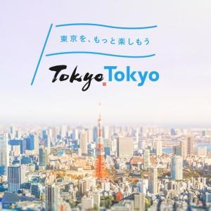 東京都民割「もっと楽しもう!TokyoTokyo」とは?旅行やホテルが1人5,000円割引となる都内観光促進事業を解説!