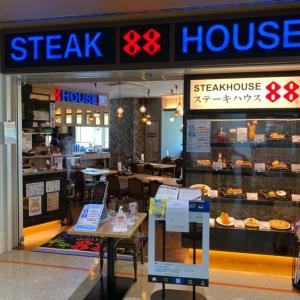ステーキハウス88 那覇空港店をブログレポート!場所と行き方、メニュー、価格は?