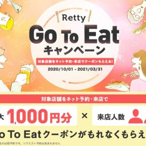 Retty(レッティ)がポイントサイトで高騰中!GoToEat併用で1,950円相当のポイント獲得!<ECナビ>