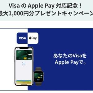 三井住友カードがVisaタッチで15%還元キャンペーン実施中!ユニクロPayで20%還元も!