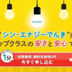 電力自由化「シン・エナジー」への切替はポイントサイト経由がお得!10,000円相当のポイント還元!