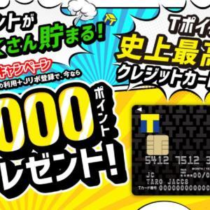 TカードPrimeの入会はポイントサイト経由がお得!最大10,000円相当の還元!