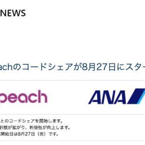 ANAがPeach(ピーチ)とのコードシェアを開始!違いと見分け方、マイル、価格差を解説!