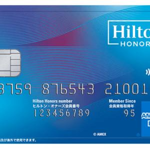 ヒルトンアメックスの入会がキャンペーンはポイントサイト経由がお得!最大8,000円相当のポイント還元!