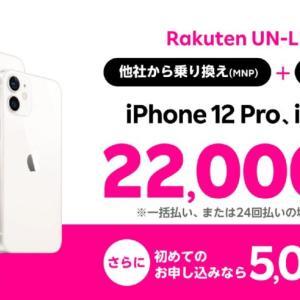 iPhone買うなら楽天モバイルがお得!割引&ポイント還元で公式サイトより数万円安く買える!
