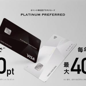三井住友カード「PLATINUM PREFERRED(プラチナプリファード)」入会キャンペーン!ポイントサイトで25,000円分+公式サイトで最大40,000円分の大還元!
