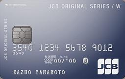 JCB CARD Wの入会キャンペーン!新規発行で7,000円相当のポイントを獲得!年会費無料!<ライフメディア>
