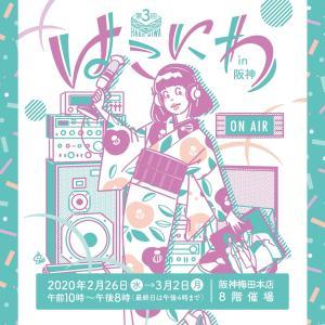 『はこにわin阪神』予定通り開催いたします☆大人のリスバッグ☆