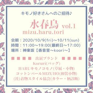 次は神楽坂☆昭和レトロな一軒家で着物イベント