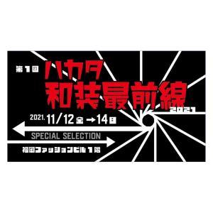 11月福岡のイベント☆『ハカタ和装最前線』