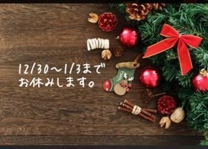 12月のご予約可能日