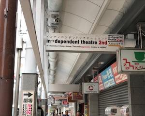 密室のオムニバス・コメディ『暗転セクロス』 ~in→dependent theatre 2nd~