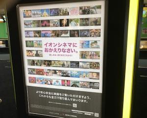 『Fukushima 50』