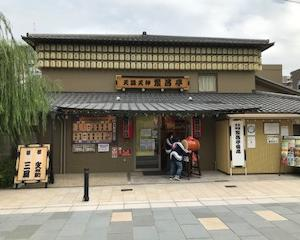 10/7天満天神繁昌亭 昼席公演