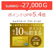 【簡単25分】31,200円(21,000マイル)が三越伊勢丹ゴールドカード入会でもらえる【現金,ANAマイル】