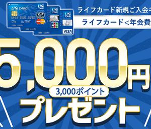 年会費無料ライフカードで25,000円分ポイントもらえる【ANA9000マイル】