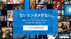 <登録10分>U-NEXT 31日間映画・ドラマ見放題で、1200円(960ANAマイル)もらえる