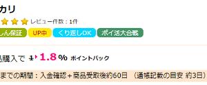 【メルカリ】ハピタス経由で1.2%ポイント還元【現金、ANAマイルへ交換可能】