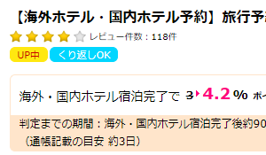 【エクスペディア】ハピタス経由で4.2%ポイント還元【現金、ANAマイルへ交換可能】