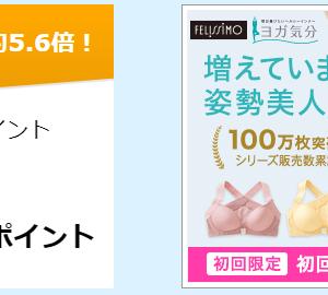 【最大62%還元】ファッション・雑貨のフェリシモをハピタス経由で【ANAマイルへも交換できる】