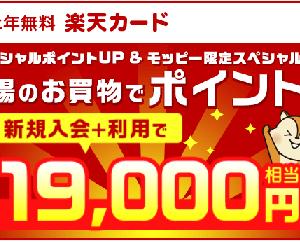 【簡単25分】現金19,000円(8,800マイル)が年会費無料・楽天カード入会でもらえる【モッピー】