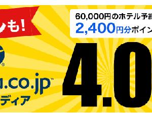 【エクスペディア(ホテル予約)】Gポイント経由で4%還元【現金,LINEポイント,Tポイント,ANAマイルへ交換可能】