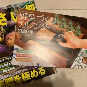 ガーデニング初心者にも上級者にも良さそうな雑誌◇楽天スーパーセールで悩み中の北欧雑貨