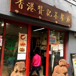 飯田橋・香港贊記茶餐廳に行ってきました。