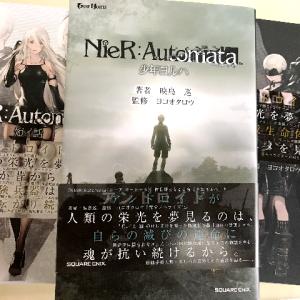 ニーアオートマタの音楽劇と舞台をAmazonPrimeで見た話。