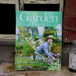 「ガーデン&ガーデン vol,71」 2019 Winter 連載がスタートしました!