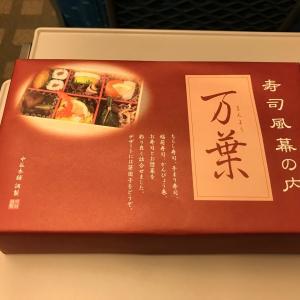 旅の羅針盤:JR名古屋駅とJR東京駅で購入出来る駅弁45-寿司風幕の内「万葉」-
